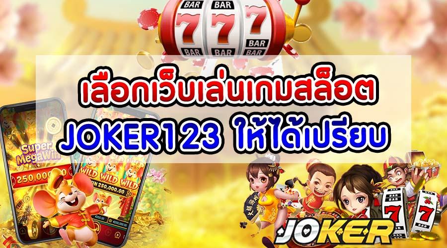 เลือกเว็บเล่นเกมสล็อต JOKER123 ให้ได้เปรียบ